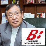 大前研一/ビジネス・ブレークスルー